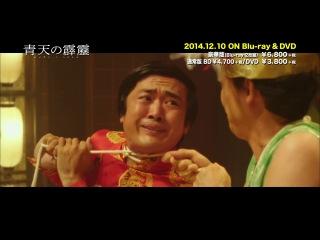 Seiten no Hekireki DVDBD release 14.12.10 (14.9)