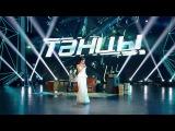 Танцы: Антон Пануфник (выпуск 12)