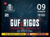 GUF-RIGOS 4.20 + все ХИТЫ от GUF