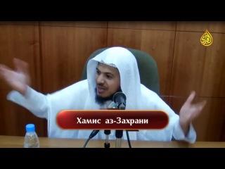 Хамис аз-Захрани - Обращение к тем, кто ищет счастья