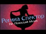 Регина Спектор - 'Не Покидай Меня'_HD