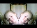 «Webcam Toy» под музыку Катя Самбука & Klandike - Я каралева снимаю звезды с неба. Picrolla