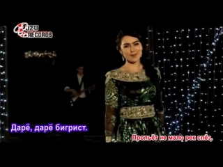 НИГИНА АМОНКУЛОВА - РАФТИ (перевод текста на русском языке)
