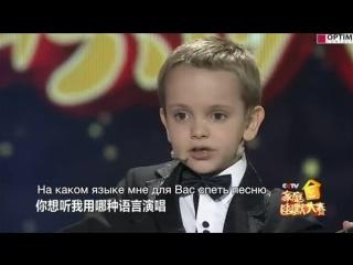 6-ти летний Гордей Колесов на центральном ТВ Китая, CCTV-1