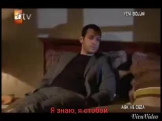 Самые лучшие турецкие сериалы Песня Kal в переводе