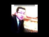 «Со стены друга» под музыку Far East Movement ft. Justin Bieber & Ludacris - Live My Life (DJay Rome Remix). Picrolla