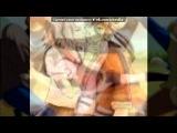 Наруто и Сакура под музыку Яков Кирсанов, Денис Годицкий (Happy Sovok) - Люблю куплю улетим. Picrolla