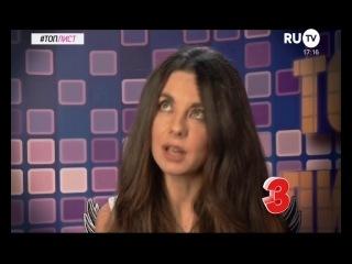 Валерия «Топ Лист» RU.TV (Ой, Мамочки!)