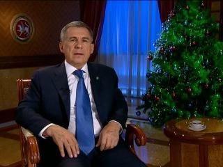 ТР Президенты Рөстәм Миңнехановның Яңа ел тәбрикләве