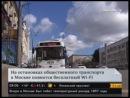 Wi-Fi на остановках общественного транспорта в Москве