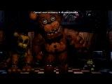 «Со стены Five Nights at Freddys» под музыку WeirdStone - Five nights at freddys. Picrolla
