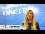 Вера Брежнева -певица, актриса, посол доброй воли ООН