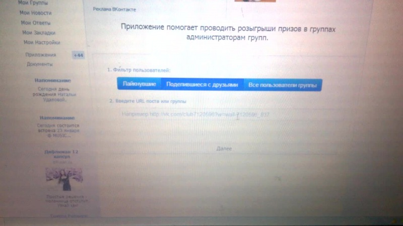 Ура Ура Победитель в розыгрыше- Анюта Дутлова))