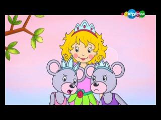 25с. Принцесса Лилифи. Радость на двоих
