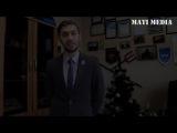 Ежегодное Новогоднее обращение председателя Профкома студентов и аспирантов МАТИ
