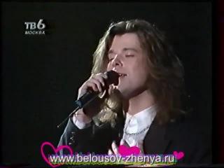 Евгений Белоусов - Облако волос
