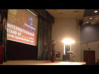 Мое выступление на #iStandUp