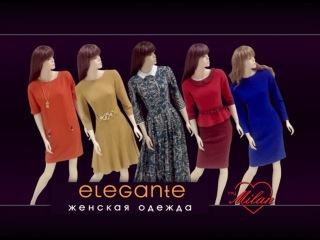 Магазин Elegante Ставрополь