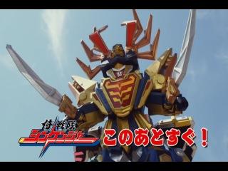 Samurai Sentai Shinkenger: Bumpers [480p]