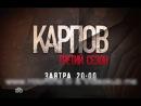 Карпов 3 сезон 11,12 серия анонс