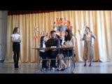 Сценка на День Учителя)11 класс)
