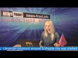 Новости Новороссии (27.01.15)
