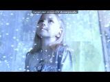 Webcam Toy под музыку Lara Blaker - Я хочу влюбиться( Ёлка). Picrolla