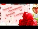 «св.валентин» под музыку Авет Маркарян - Гуляли с тобой,И были в двоем стояла береза,косой как наш дом И в доме том,стоял наш камин Пылал он огнем,и грел он наш сон И любовь и сон,я тебя найду Найду,найду,крепко обниму Буду нежно целовать,целовать тебя Крепко,крепко обнимать И любовь и сон,я т. Picrolla