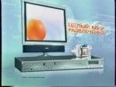 Staroetv / Анонсы и реклама НТВ, лето 2003. 1