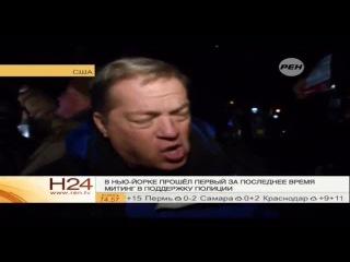 «Новости 24» в 12:30 на «РЕН ТВ» (20.12.2014)