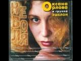 Оксана Орлова-Дима,Димочка