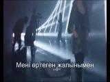 Жанар Дугалова Кім үшін (Текст)