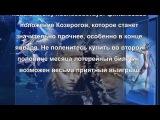 Гороскоп для Козерога на январь 2015 года.