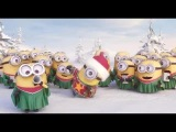 Миньоны поздравляют с наступающими Новым годом и Рождеством :)