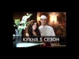 КУХНЯ 5 сезон 1 серия ( 81 серия 4 сезон ) 2015 смотреть Китай