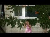«С моей стены» под музыку Т9 - Ода Нашей Любви (Вдох-Выдох). Picrolla