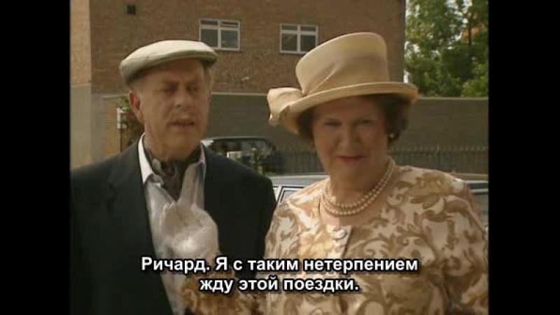 Соблюдая приличия/Keeping Up Appearances/5 сезон 9 серия/Русские субтитры/Для друзей и близких!