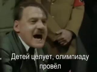 Гитлер в бешенстве: куда пропал Путин?