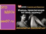 секс онлайн знакомства секс знакомства бесплатно секс порно знакомства сайт секс знакомств бесплатно смотреть секс знакомства ви