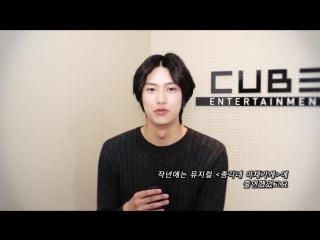 4Minute , G.Na, BTOB, Kim Giri support messages to Jongchan