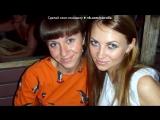 девочки под музыку Lowa - Улыбайся - DJ Vengloff -Sweet Mix . Picrolla