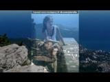 отдых...море...Крым..&amplt3 под музыку Oliver Koletzki feat. HVOB - Bones. Picrolla