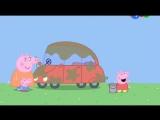 Свинка Пеппа. Путешествие на папиной машине