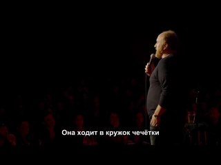 Louis CK Live At The Comedy Store RUS subs