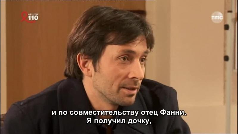 Тайны любви 8 серия (4 сезон) с русскими субтитрами