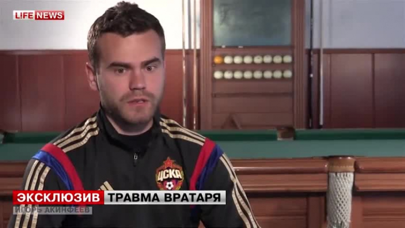 Интервью Игоря Акинфеева после не большой травмы