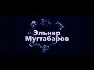 1.Интро Эльнар Мугтабаров