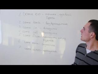 ФРАЗОВЫЙ ГЛАГОЛ  COME  в английском