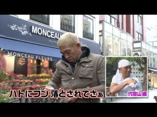 Gaki No Tsukai #1247 (2015.03.22) - 3rd Stroll to Meet Celebrities