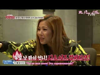 [SHOW] tvN TAXI - Tiffany (SNSD) & Jessi Ho Cut [01.04.15] (Рус.саб)